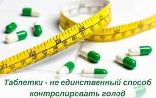 Таблетки для контроля аппетита