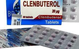 Кленбутерол инструкция по применению для похудения таблетки