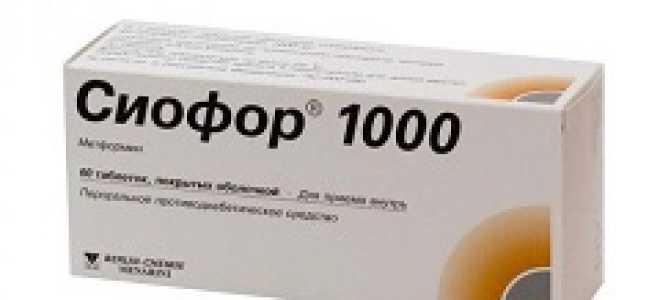 Таблетки сиофор 1000 инструкция по применению