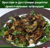 Зеленушки грибы рецепты