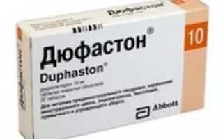 Таблетки дюфастон инструкция по применению отзывы