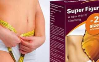 Таблетки для похудения супер фигура
