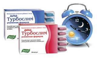 Таблетки для похудения день и ночь