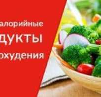 Самые низкокалорийные продукты для похудения меню
