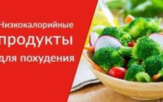 Какие продукты низкокалорийные для похудения список