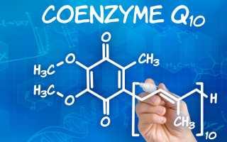Таблетки коэнзим q10 отзывы
