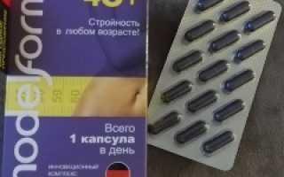 Таблетки модельформ 40 отзывы цена