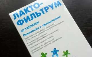 Состав лактофильтрум таблетках