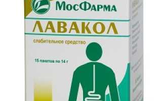 Лавакол таблетки инструкция