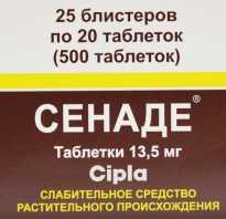 Сколько таблеток сенаде надо выпить