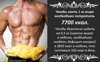 Сколько калорий для похудения мужчине