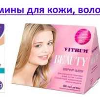 Комплекс витаминов для ногтей и волос