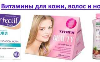 Комплекс витаминов для волос ногтей и кожи