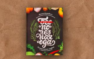 Цельные растительные продукты список