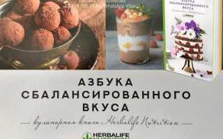 Рецепты коктейлей гербалайф