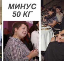 Минус 50 кг диета
