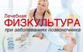 Упражнения при заболевании позвоночника
