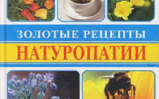 Марва оганян золотые рецепты натуропатии